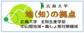 広島大学 地(知)の拠点 COC