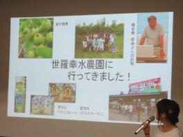 実岡ゼミ体験授業の発表