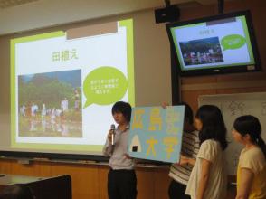 吉村ゼミ体験授業の発表