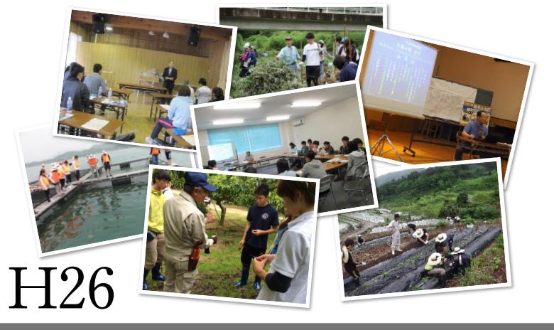 H26教養ゼミ体験授業と発表会