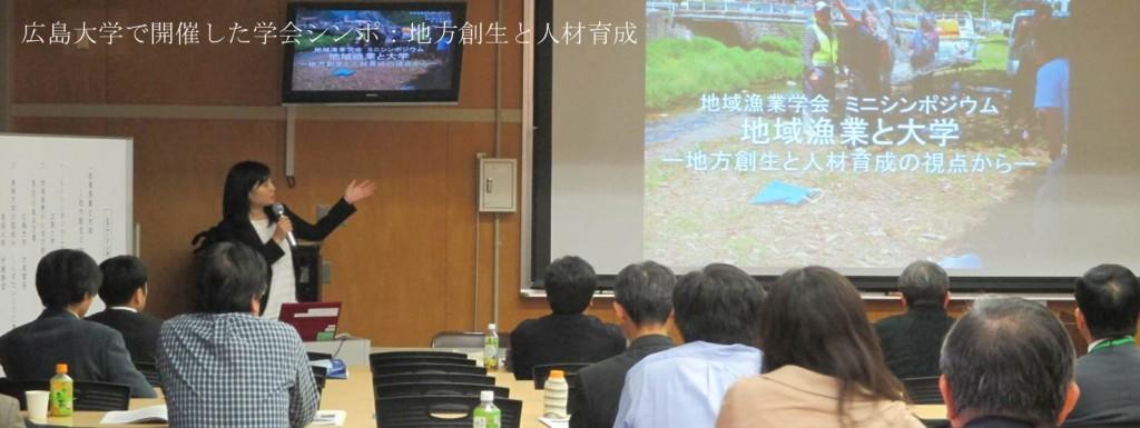 地(知)の拠点大学による地方創生推進事業学会シンポ