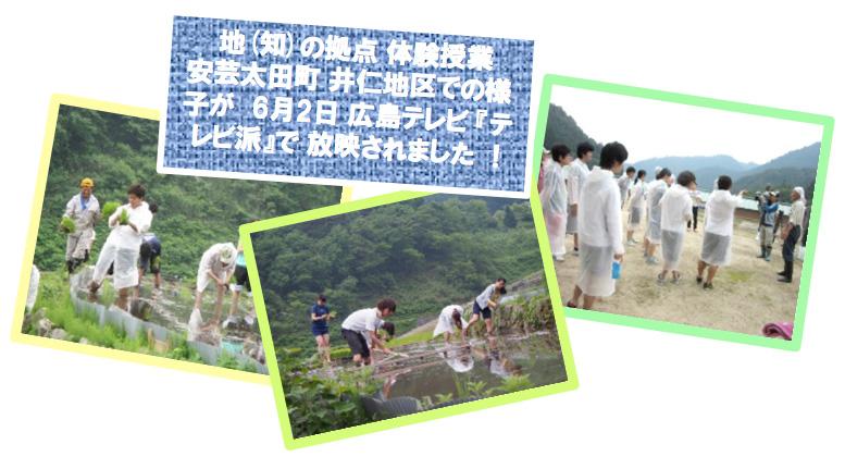 地(知)の拠点大学による地方創生推進事業 体験授業  安芸太田町 井仁地区での様子が 6月2日 広島テレビ 『テレビ派』で 放映されました !