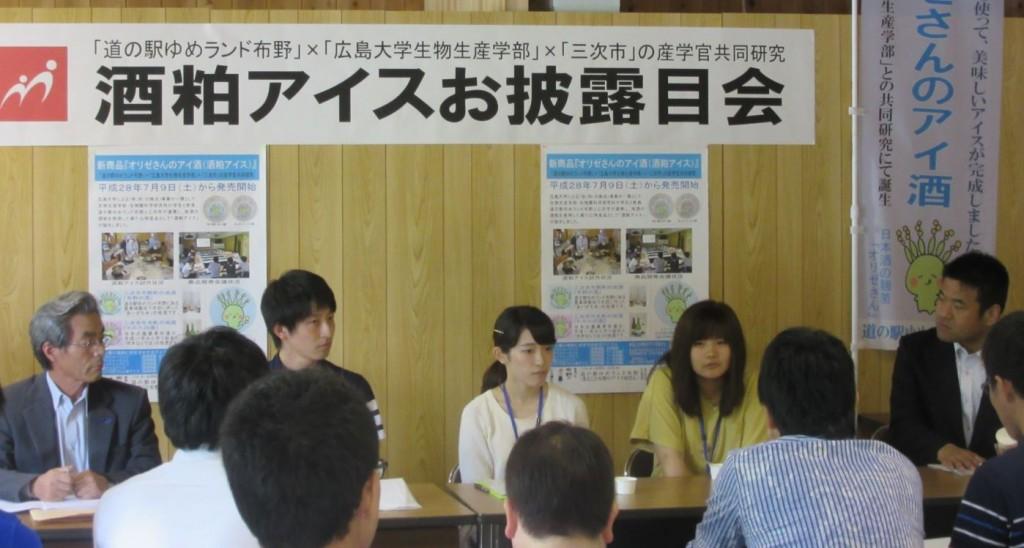 地(知)の拠点大学による地方創生推進事業お披露目会