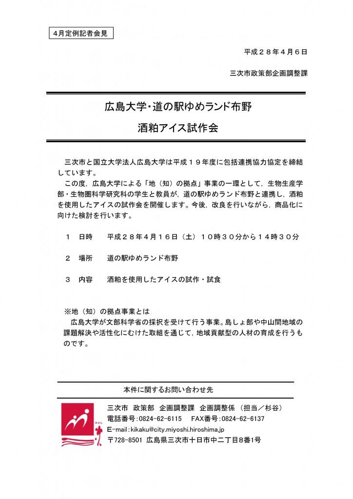 ニュースリリース 4月定例記者会見資料
