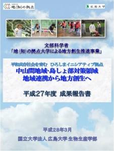 地(知)の拠点大学による地方創生推進事業表紙2