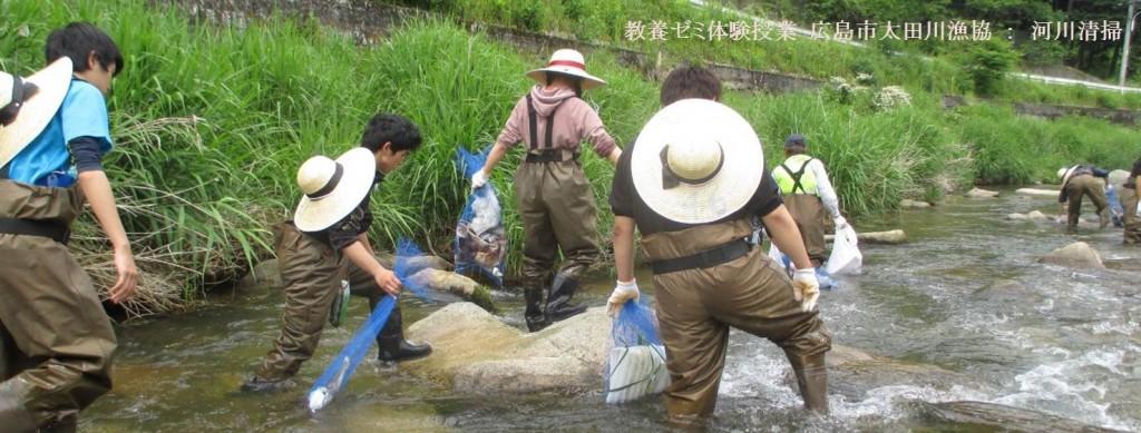 太田川漁協