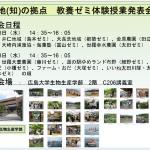 教養ゼミ体験授業発表会を開催しました。広島県内の地(知)の拠点連携地域の皆様も参加いただきました。(7月7日)