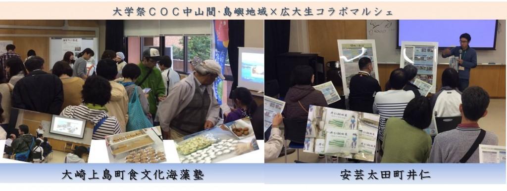 地(知)の拠点大学による地方創生推進事業マルシェ