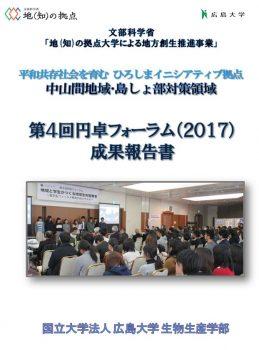地(知)の拠点第4回円卓フォーラム2017成果報告書を公表しました。