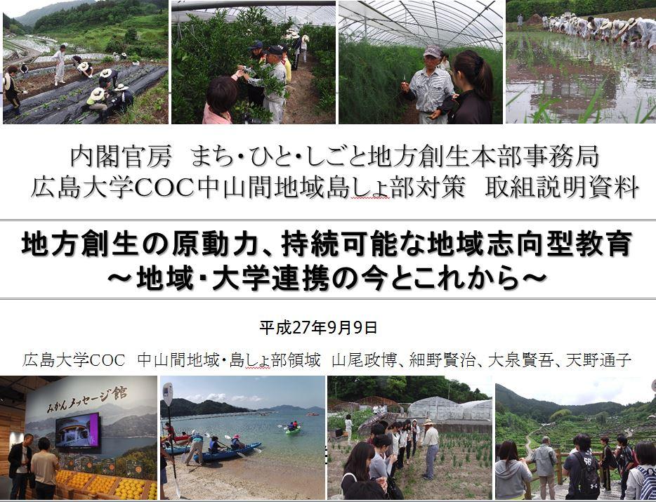 地(知)の拠点大学による地方創生推進事業内閣官房 1