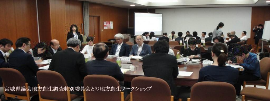 地(知)の拠点大学による地方創生推進事業宮城県議会WS