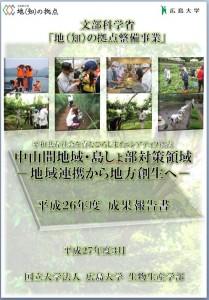地(知)の拠点大学による地方創生推進事業26報告