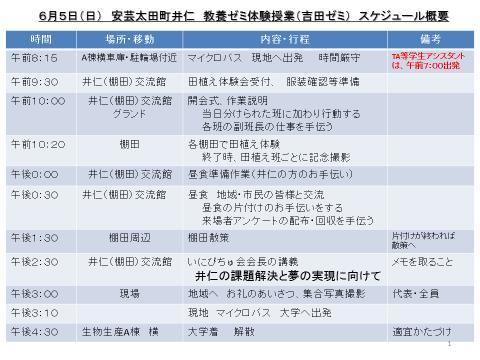 井仁28教ゼミスケジュール