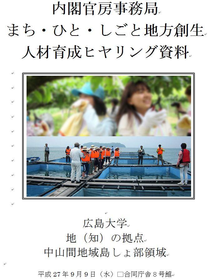 内閣官房ヒヤリング表紙