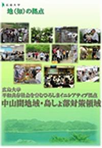 地(知)の拠点大学による地方創生推進事業25年度COCパンフレット