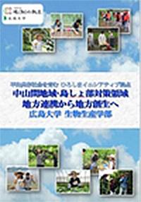 地(知)の拠点大学による地方創生推進事業27年度COCパンフレット