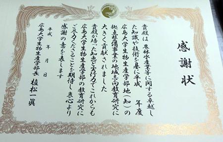 地(知)の拠点大学による地方創生推進事業regional03