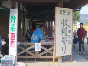 renkei-farmoda04
