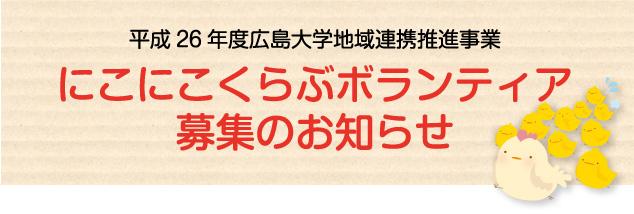 平成26年度広島大学地域連携推進事業 にこにこくらぶボランティア募集のお知らせ
