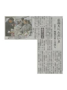 2014.11.02chugoku