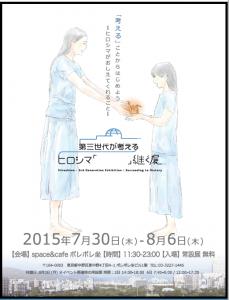 2015.07.30(tsugu)