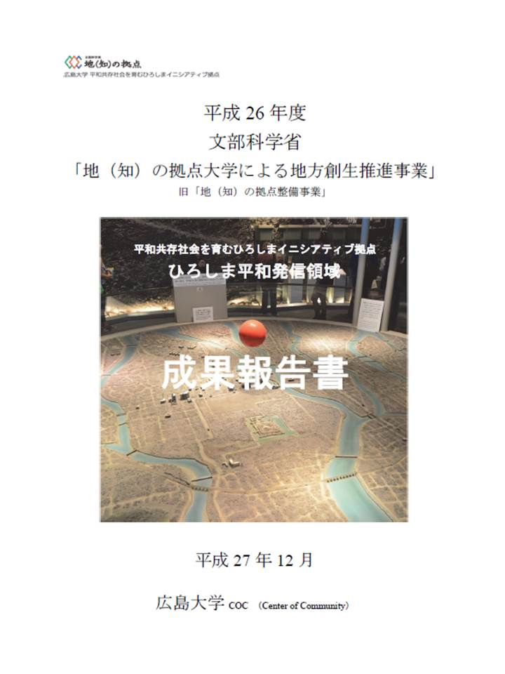 H26heiwahoukoku